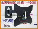 新型モデル壁掛け金具163Bスーパー卸値価格にて販売中!