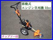タイヤ付 エンジン草刈機 52cc 移動らくらく作業(草刈機)(タイヤ付)(エンジン草刈機)(エンジン52cc)
