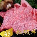 松阪牛 A5等級【最高級 極上カルビ(三角バラ)】焼肉 バーべキュ用(500g) /特注木箱入り 松阪牛証明書付き 松坂牛
