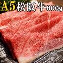 木箱入り 松阪牛 A5等級 すき焼き800g 【最高級 大判...
