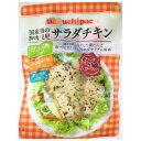 無添加 サラダチキン 高たんぱく質【国産鶏の胸肉使用 常温で長期保存】 ブラックペッパー