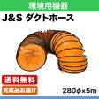 J&S ダクトホース ダクトファン適合機種: DF250-1 フレキシブルダクト (φ280×5m)ひも式 質量(0.0)kg 出荷方法:完成品