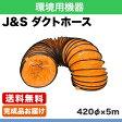 J&S ダクトホース ダクトファン適合機種: DF400-3、DF400-3A フレキシブルダクト (φ420×5m)ひも式 出荷方法:完成品
