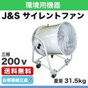 J&S サイレントファン 電源:三相200V 消費電力:155/225W 風量(m/min)65/70 質量(31.6)kg 出荷方法:お客様組立品