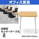 応接テーブル [外寸法:W550×D550×H540mm] 応接 ラウンジ ロビー テーブル 仕様: 天板/MDFメラミン化粧板, 脚/スチールパイプ(φ25) クロームメッキ仕上げ アジャスター付 / 応接 ラウンジ ロビー テーブル スチール家具 オフィス家具