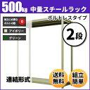 スチールラック 中量500kg/段(ボルトレス) 表示寸法:高さ150×幅90×奥行60cm:2段(枚)自重(27.2kg) ・連結形式: ...