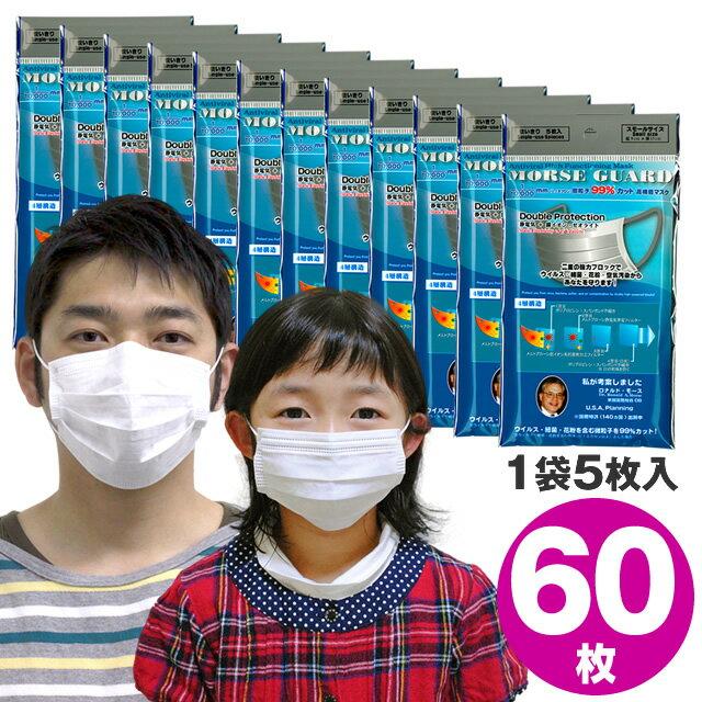 ◆ N95 マスクより高機能N99 PM2.5対応マスク ◆ 高機能マスク モースガード 60枚(5枚入×12袋) ☆ サージカルマスク並みの立体マスク 医療関係者(日本医師会)もこの使いすてマスクを推奨 子供用 ウイルス飛沫 花粉 かふん だてマスク 面膜 ☆