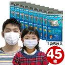 ◆ N95 マスクより高機能N99 PM2.5対応マスク ◆ 高機能マスク モースガード 45枚(5枚入×9袋) ☆ 立体マスク 使いすてマスク 子供用 ウイルス飛沫 花粉 かふん だてマスク 面膜 風疹 (ふうしん)注意 ☆
