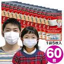 ◆ N95 マスクより高機能N99 PM2.5対応マスク ◆ 高機能マスク モースプロテクション 60枚(5枚入×12袋) ☆ 立体マスク 使いすてマスク 子供用 ウイルス飛沫 花粉 かふん だてマスク 面膜 風疹 (ふうしん)注意 ☆