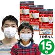 ◆ N95 マスクより高機能N99 PM2.5対応マスク ◆ 高機能マスク モースプロテクション 15枚(5枚入×3袋) ☆ サージカルマスク並みの立体マスク 医療関係者(日本医師会)も、このマスクを推奨 子供用 ウイルス飛沫 花粉 かふん だてマスク 面膜 ☆
