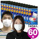 ◆ N95 マスクより高機能N99 PM2.5対応マスク ◆ 高機能マスク モースダブルプロテクション 60枚(5枚入×12袋) ☆ 立体マスク 使いすてマスク 子供用 ウイルス飛沫 花粉 かふん だてマスク 面膜 風疹 (ふうしん)注意 ☆