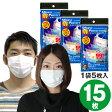 ◆ PM2.5対応マスク N95 マスクより高機能N99 ◆ 高機能マスク モースダブルプロテクション 15枚(5枚入×3袋) ☆ サージカルマスク並みの立体マスク 日本医師会も、この使いすてマスクを推奨 子供用 ウイルス飛沫 花粉 かふん だてマスク 面膜 ☆