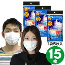 ◆N95 マスクより高機能N99 PM2.5対応マスク◆ 高機能マスク モースダブルプロテクション 15枚(5枚入×3袋) ☆ 立体マスク 使いすてマスク 子供用 ウイルス飛沫 花粉 かふん だてマスク 面膜 風疹 (ふうしん)/インフルエンザ注意 ☆