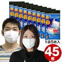 ◆ N95 マスクより高機能N99 PM2.5対応マスク ◆ 高機能マスク モースダブルプロテクション 45枚(5枚入×9袋) ☆ 立体マスク 使いすてマスク 子供用 ウイルス飛沫 花粉 かふん だてマスク 面膜 風疹 (ふうしん)注意 ☆