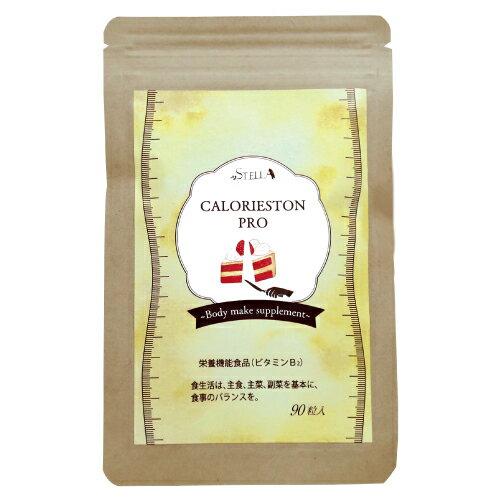 ステラ漢方公式保証商品カロリストンPRO(1袋90粒入り×1袋)L-カルニチン、黒豆、生コーヒー豆、