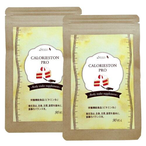 ステラ漢方公式保証商品カロリストンPRO(1袋90粒入り×2袋セット)L-カルニチン、黒豆、生コーヒ