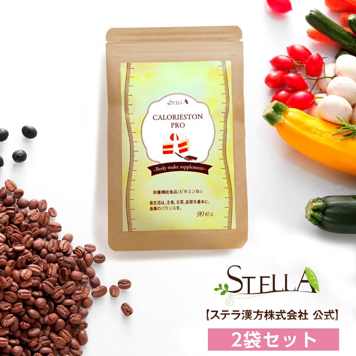 ステラ漢方公式保証商品カロリストンPRO2袋セット)L-カルニチン、黒豆、生コーヒー豆、北海道産昆布