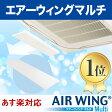 送料無料!!エアコン 風除け 風よけ エアーウィング マルチ AIR WING Multi ダイアン ダイキン AW14-021-01