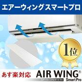 【4個セット・送料無料】エアコン 風除け 風よけ 風向き調節に 【エアーウィングスマートプロ】 エアーウイング エアウィング エアーウィング AIR WING Smart Pro (ホワイト)エアコン ルーバー 風カバー