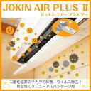 空間 除菌 消臭 / JOKIN AIR PLUS 2 ジョ...