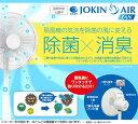 ショッピングサーキュレーター 空間 除菌 消臭 / JOKIN AIR FAN ジョキンエアーファン / 扇風機 ファン サーキュレーター かんたん取り付け / 花粉症 インフルエンザ 風邪 ウイルス 対策 グッズ 除菌エアー