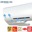 【30%ポイントバック】日本製 エアーウィング アイキット エアコン 風よけ 2方向吹き分け 風除け 風向き 調整 かぜよけ エアコン風よけカバー ルーバー 吹き出し口 エアコン風よけ カバー 風よけカバー 直撃 寒い 節電 軽量 冷房 風向調整