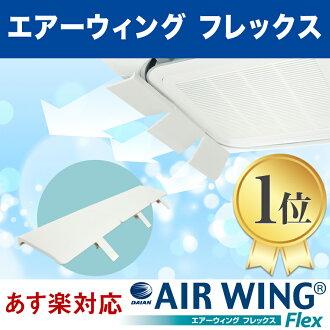 空調風風向風力道奇調節空中聯隊負責 Flex 空中聯隊負責 Flex 空氣空氣翼 Flex [AW13-021-04] 絕緣墊帶空調風百葉窗蓋 6