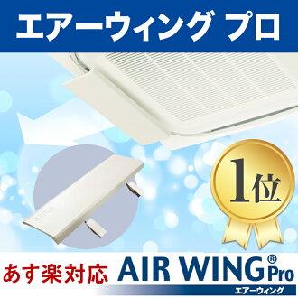 空調風風向風力道奇調節空氣翼 Pro 空氣翼臨空中聯隊負責空氣翼 Pro [AW7-021-06] 隔熱墊 4 片帶空調風百葉窗蓋