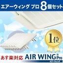 【業務用エアコンにも最適】エアコン 風よけ 風除け 風避け / 【8個セット】 エアーウィング プロ AW7-021-06 アイボリー AIR WING Pro / エアコン風よけ エアコン風除け 風よけカバー 風カバー ルーバー
