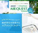【家庭用エアコン向け】エアークエストグリーン 38 AQG1-01-02 38cm×80cm 2枚入り 家庭用 エアコン フィルター