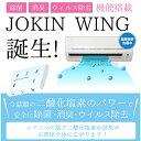 Jokinwing