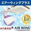 エアコン 風よけ 風除け 風避け / エアーウィング プラス AW18-021-01 アイボリー AIR WING Plus / エアコン風よけ エアコン風除け 風よけカバー 風カバー ルーバー