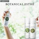 BOTANICAL ESTHE ボタニカルエステ 化粧水 スプレー ミスト オーガニック シャワーミスト スキンケア 160ml 日本製