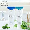 WHITE MOUTH ホワイトマウス 歯磨き粉 ホワイトニング 美白 重曹 ハミガキ ミント 乳酸菌 100g