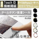 iPhone ホームボタンシール アイフォン TOUCH I...