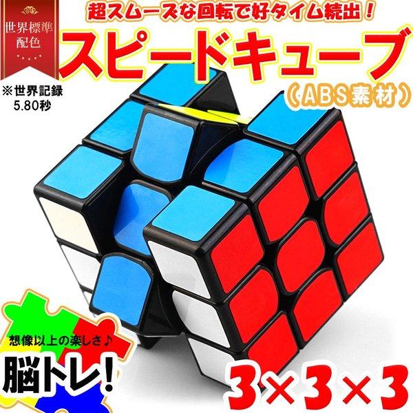 スピードキューブ3×3ルービックキューブ立体パズル競技ゲームパズル脳トレ