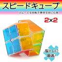 スピードキューブ 2×2 クリアキューブ ルービックキューブ 立体パズル かわいい おしゃれ 競技 ゲーム パズル 脳トレ 子供 知育