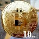 ゴルフマーカー 10枚セット ビットコイン bitcoin ゴルフ レプリカ 仮想通貨 雑貨 コインケース付き 金運 硬貨 メダル グッズ メダル プレゼント パーティー
