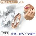 フェザーデザインダイヤモンドペアリング ダイヤモンド ステンレス アレルギー