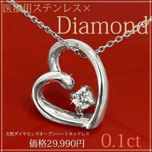 ダイヤモンド ネックレス サージカルステンレス オープンハートダイヤモンドネックレス ダイアモンドペンダント アレルギー