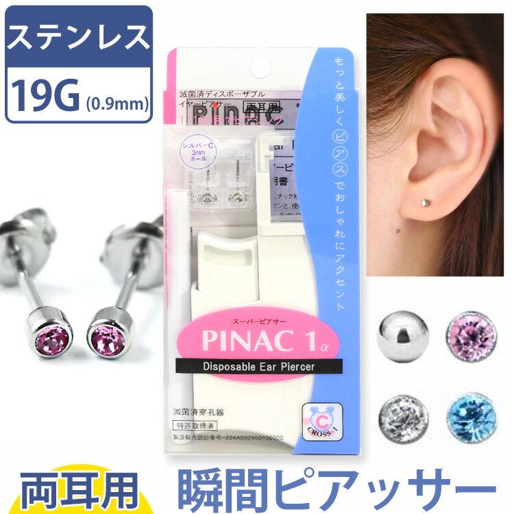 ピナック1α イヤーピアッサー 【両耳用】 1/100秒瞬間ピアッサー PINAC1α 金属アレルギー 316L