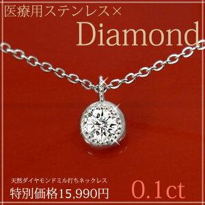 ダイヤモンド ネックレス サージカルステンレス ダイアモンドペンダント アレルギー