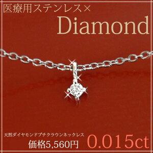 ダイヤモンド ネックレス サージカルステンレス プチクラウンダイヤモンドネックレス ダイアモンドペンダント アレルギー