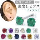 片耳用 金属アレルギー対応 ステンレスピアス 5月の誕生石 エメラルドピアス スタッドピアス ファーストピアス セカンドピアス