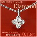 ダイヤモンド ネックレス サージカルステンレス フラワーダイヤモンドネックレス ダイアモンドペンダント アレルギー ホワイト プレゼント