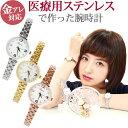 ステンレス腕時計 Stency サージカルステンレス製 細身の腕時計 選べるカラー ファッションウォ