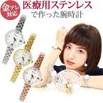 ステンレス腕時計 Stency サージカルステンレス製 細身の腕時計 選べるカラー ファッションウォッチ 金属アレルギー 316L 誕生日 結婚記念日 ホワイトデー ギフト プレゼント 彼女 女性 妻