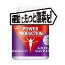 グリコ パワープロダクション  エキストラオキシアップ 56.4g(標準120粒)
