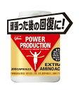 グリコ パワープロダクション  エキストラアミノアシッド (標準79.2g/200カプセル)