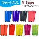 ニューハレ New-HALE Vテープ 20枚入り ふくらはぎ 膝 肩 腰 テーピング【dl】STEPSPORTS